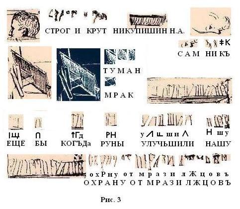 'Расшифровка' рисунка Пушкина, сделанная Чудиновым