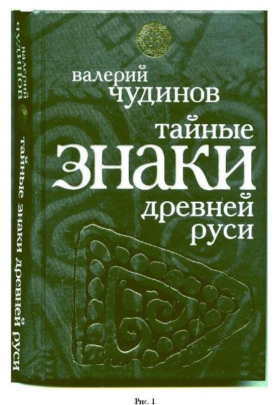 Скачать книги чудинова валерия алексеевича