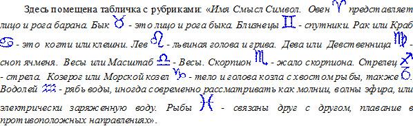 zodiakr.jpg